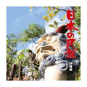 日本の民謡 沖縄編|roudoku