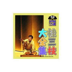 桂三枝大全集〜創作落語125撰〜 第52集|roudoku