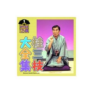 桂三枝大全集創作落語125選第一期CD15枚組