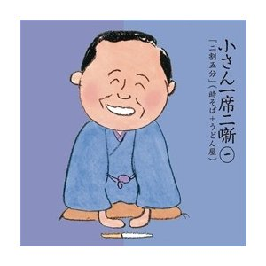 小さん一席二噺 第1巻 「二割五分」(「時そば」+「うどん屋」)|roudoku