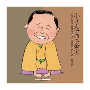 小さん一席二噺 第2巻 「極め付き赤井御門守」(「目黒のさんま」+「松曳き」)|roudoku