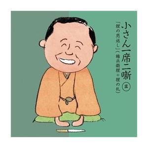 小さん一席二噺 第3巻 「狸の恩返し」(「権兵衛狸」+「狸の札」)|roudoku