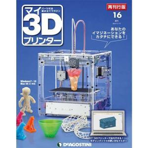 デアゴスティーニ マイ3Dプリンター再刊行版 第16号