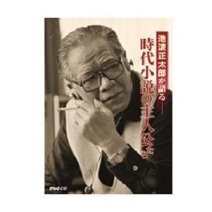 CD 池波正太郎が語る時代小説の主人公たち|roudoku