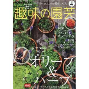 趣味の園芸 2021年4月号