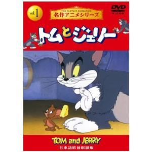 トムとジェリー  KWA-001|roudoku