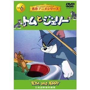 トムとジェリー  KWA-006|roudoku