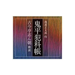 鬼平犯科帳 (朗読:古今亭志ん朝)|roudoku