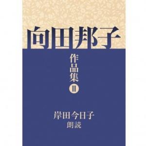 向田邦子作品集2|roudoku