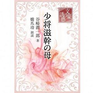 文豪の誘惑 谷崎潤一郎 「少将滋幹の母」|roudoku