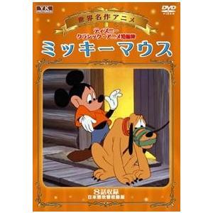 世界名作アニメミッキーマウス ミッキーの大探検  他8話収録 SIS-305|roudoku