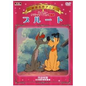世界名作アニメプルートプルートの鏡騒動  他8話収録 SIS-307|roudoku