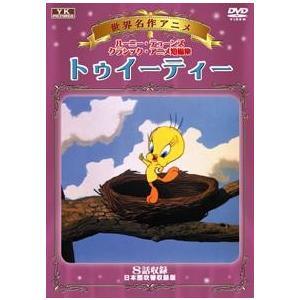 世界名作アニメトゥイーティー 森は楽しいトゥイーティー 他8話収録 SIS-310|roudoku