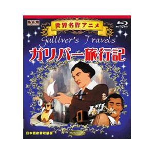 ブルーレイ 世界名作アニメガリバー旅行記  YKB-502|roudoku