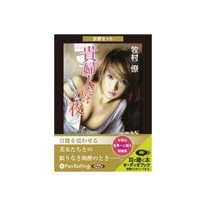 貴婦人たちの夜【全章セット】牧村僚CD8枚組|roudoku