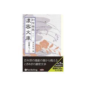 幻作発禁 濃密文庫 第二巻 【全章セット】CD7枚組