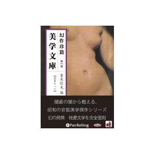 [オーディオブック] 幻作珍籍 美学文庫 第一巻 【全章セット】CD6枚組