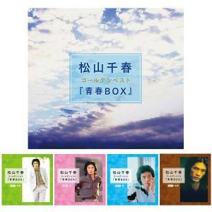 松山千春 ゴールデンベスト「青春BOX」 CD4枚組|roudoku