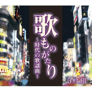 歌ものがたり 〜時代の歌謡曲〜 CD-BOX|roudoku