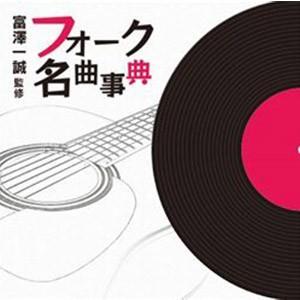 富澤一誠監修 フォーク名曲事典(CD)|roudoku