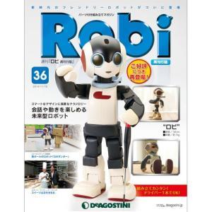 デアゴスティーニ ロビ再刊行版 第36号|roudoku