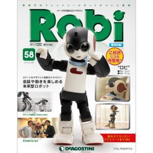 デアゴスティーニ ロビ再刊行版 第58号|roudoku