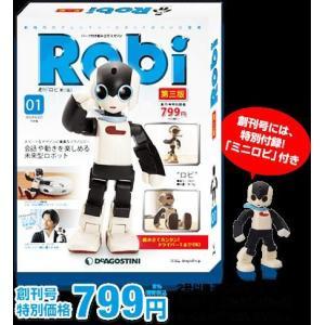 ロビ 第三版 創刊号|roudoku
