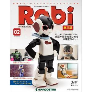 ロビ 第三版 第2号|roudoku