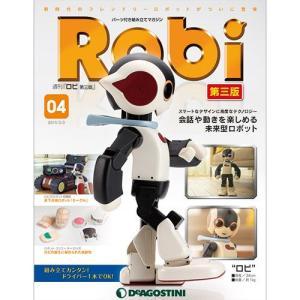 ロビ 第三版 第4号|roudoku