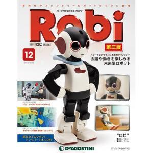ロビ 第三版 第12号|roudoku