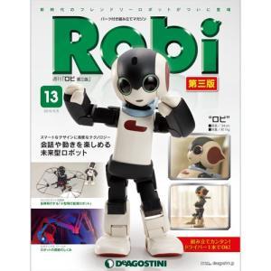 ロビ 第三版 第13号|roudoku