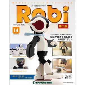 ロビ 第三版 第14号|roudoku