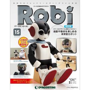 ロビ 第三版 第15号|roudoku