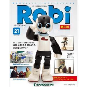 ロビ 第三版 第21号|roudoku
