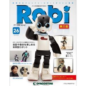 ロビ 第三版 第26号|roudoku