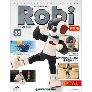 ロビ 第三版 第35号|roudoku