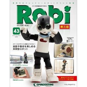 ロビ 第三版 第43号|roudoku