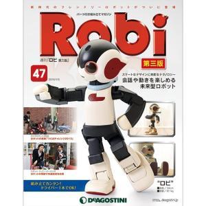 ロビ 第三版 第47号|roudoku