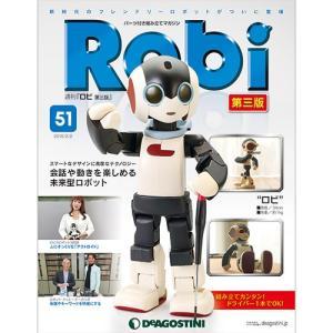 デアゴスティーニロビ第三版 第51号|roudoku