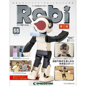 デアゴスティーニロビ第三版 第55号|roudoku