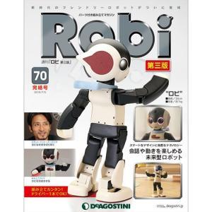 デアゴスティーニロビ第三版 第70号|roudoku