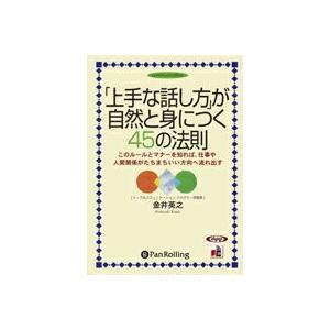 [オーディオブックCD]「上手な話し方」が自然と身につく45の法則|roudoku