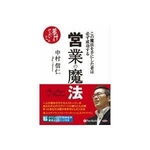 [オーディオブックCD] 営業の魔法――この魔法を手にした者は必ず成功する|roudoku