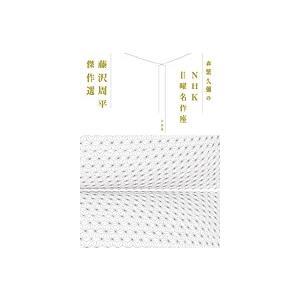 森繁久彌のNHK日曜名作座 藤沢周平傑作選CD14枚組|roudoku