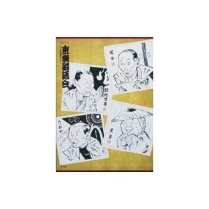 CDブック 東横落語会 roudoku