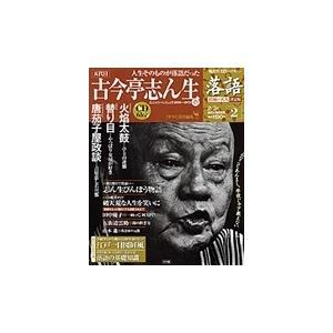 落語 昭和の名人決定版  2 古今亭志ん生1|roudoku