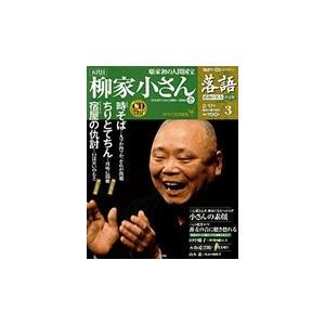 落語 昭和の名人決定版  3 柳家小さん1|roudoku