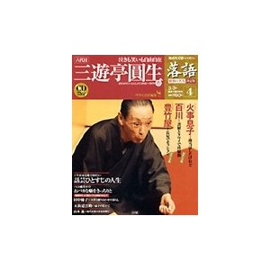 落語 昭和の名人決定版  4 三遊亭圓生1|roudoku