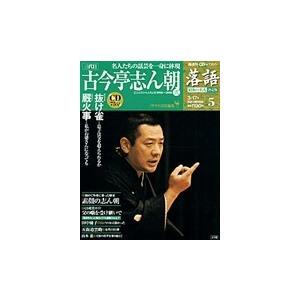落語 昭和の名人決定版  5 古今亭志ん朝2|roudoku