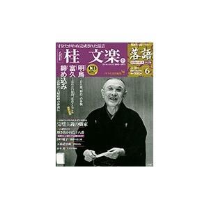 落語 昭和の名人決定版  6 桂文楽1|roudoku